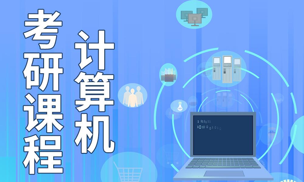 郑州启航计算机考研课程