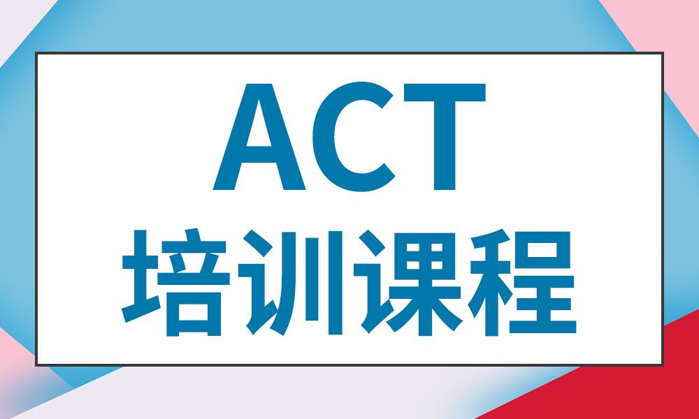 郑州优择ACT培训课程