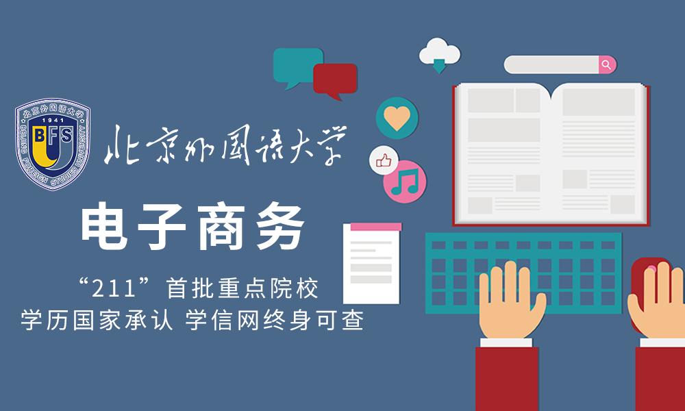 郑州北外电子商务专业