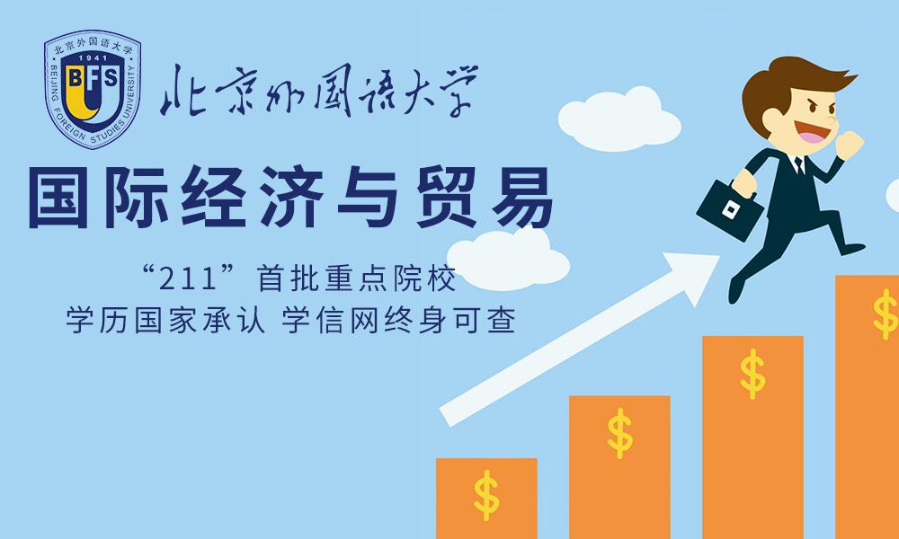 郑州北外国际经济与贸易专业