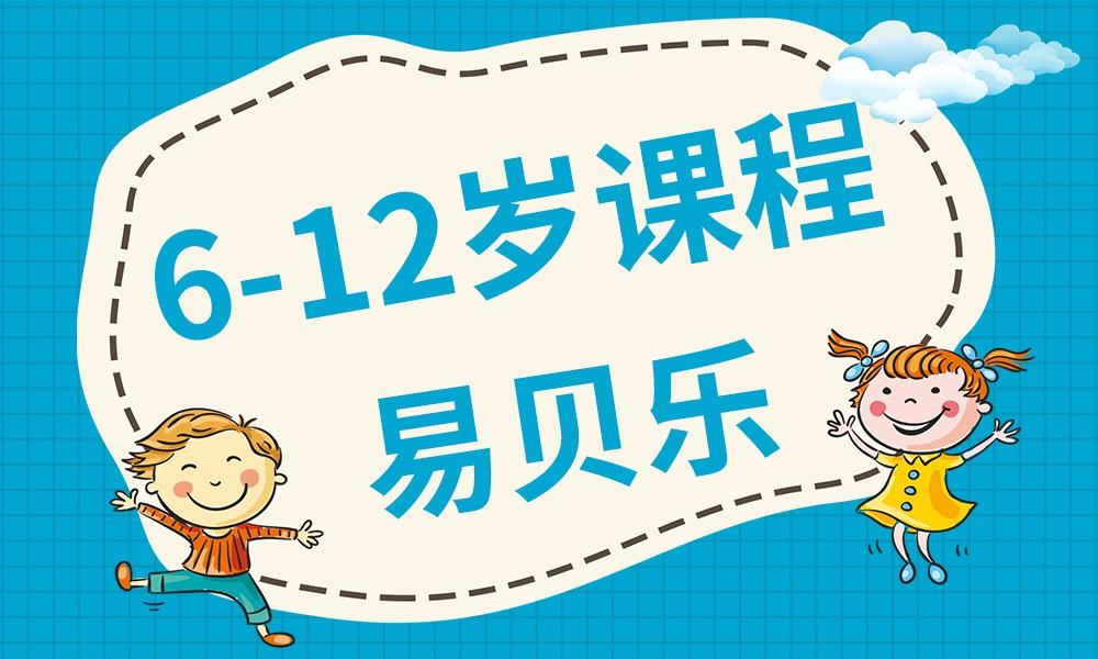 郑州易贝乐6-12岁英语课程