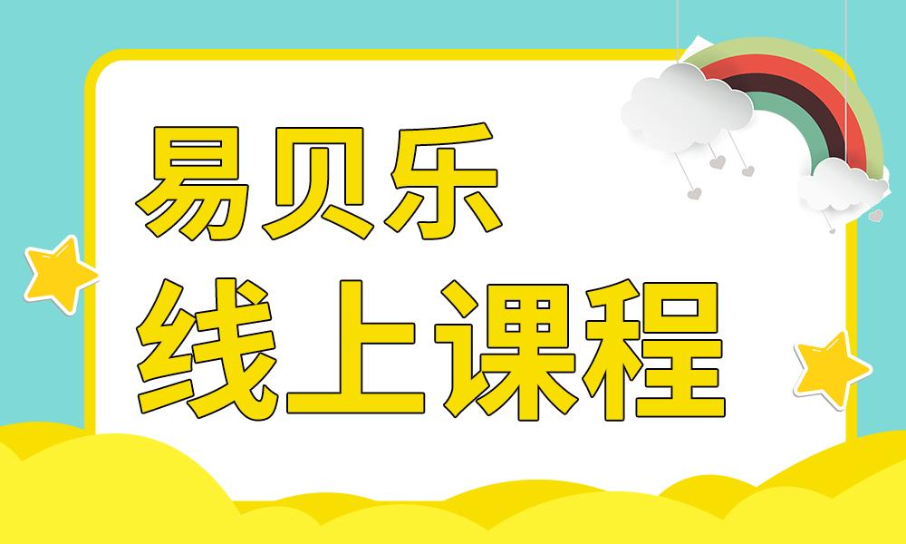 郑州易贝乐线上课程