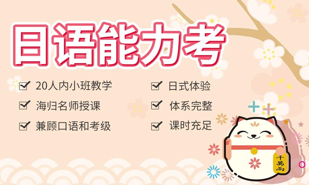 郑州千羽鹤日语能力考班
