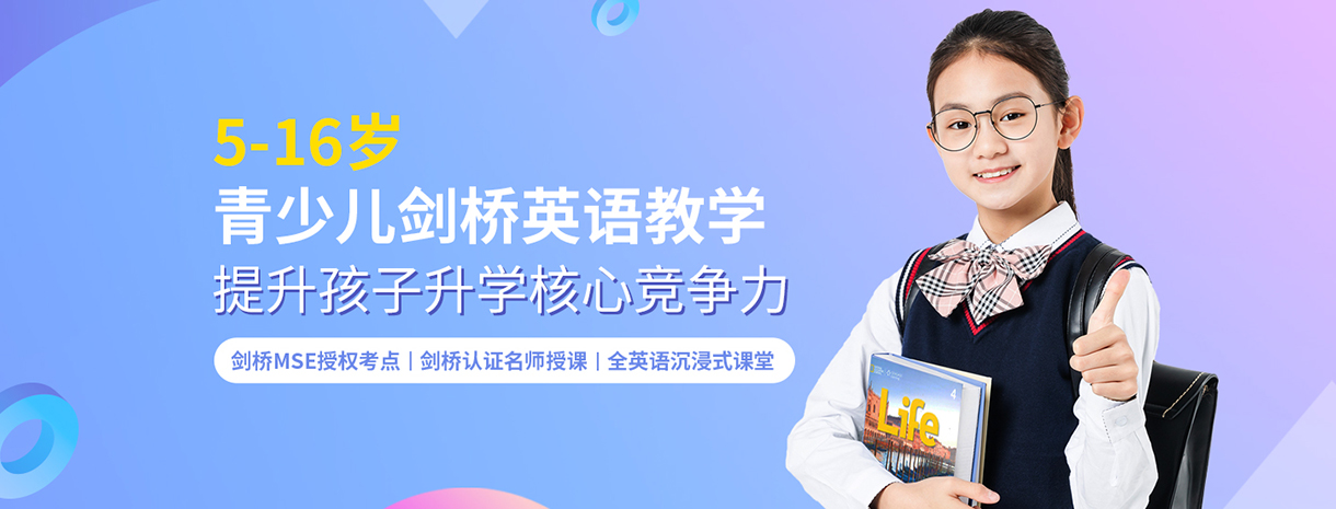 郑州新航道优加青少英语