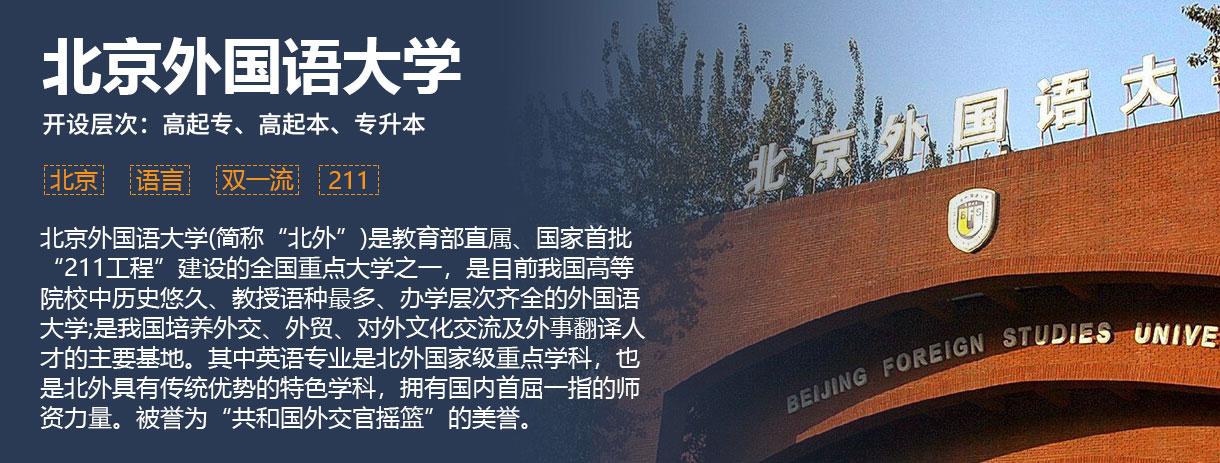 北京外国语大学网络学院(郑州中心)