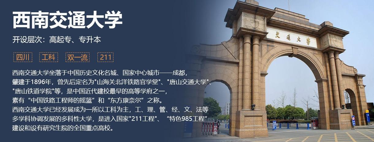 西南交通大学网络学院(郑州中心)