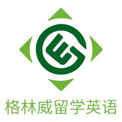 郑州格林威留学英语