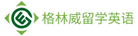 郑州格林威留学英语Logo