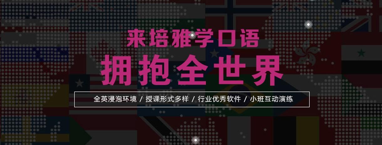 郑州培雅国际教育