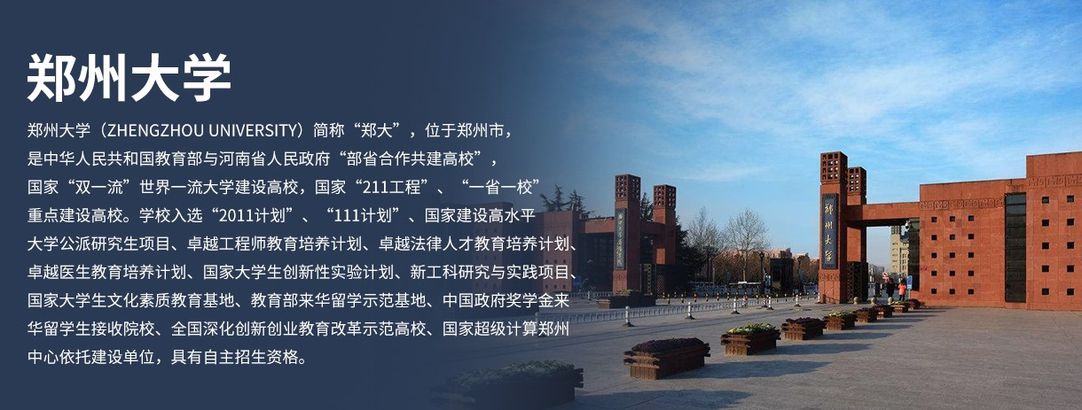 郑州大学远程教育学院(郑州中心)