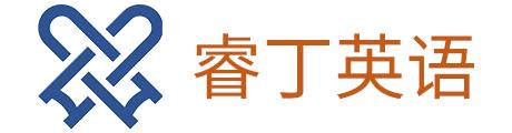 郑州睿丁英语Logo