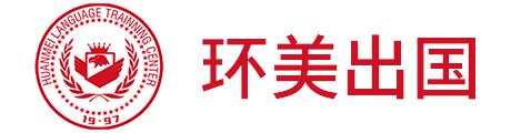 郑州环美出国Logo