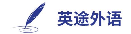 郑州英途外语Logo