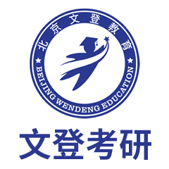 郑州文登考研