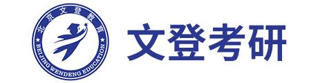 郑州文登考研Logo