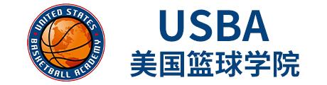 郑州USBA美国篮球学院Logo