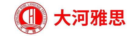 郑州大河雅思Logo
