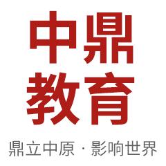 郑州中鼎教育