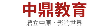 郑州中鼎教育Logo