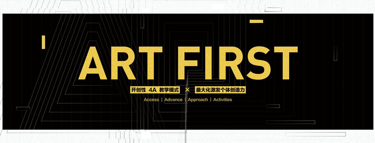 郑州AF国际艺术教育