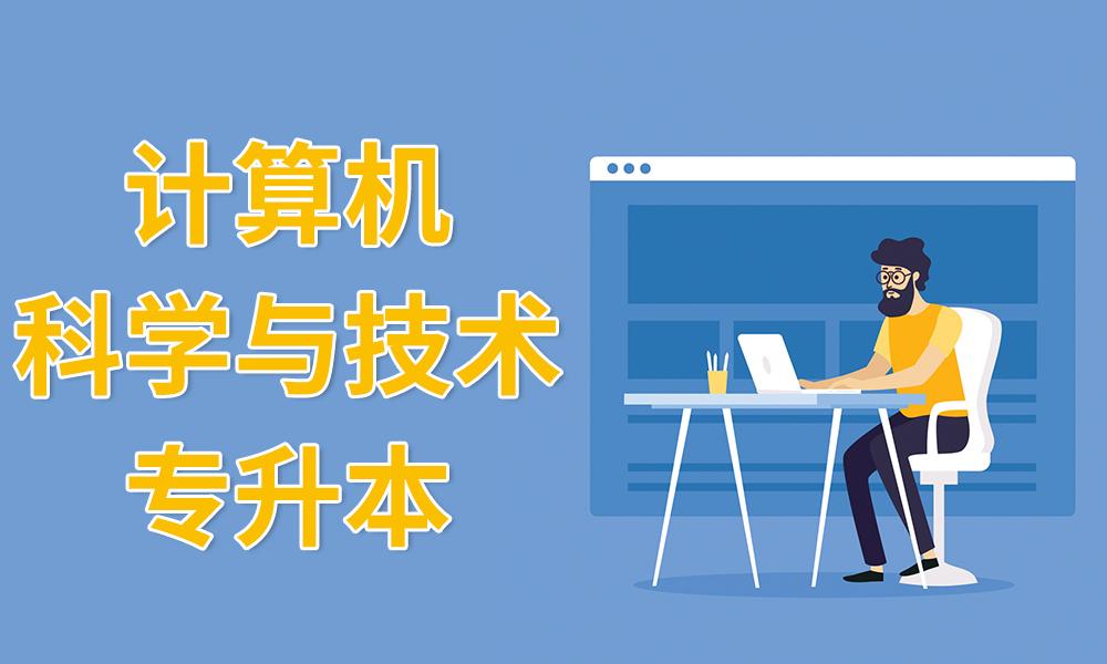郑大远程计算机科学与技术专业