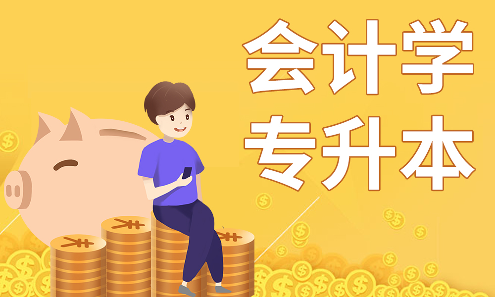 郑大远程会计学专业