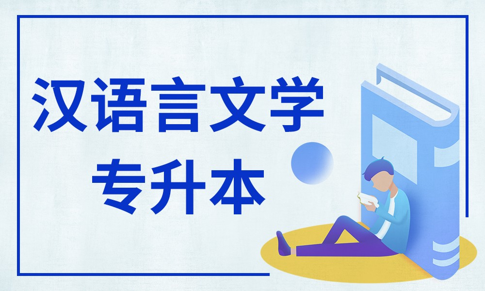 郑大远程汉语言文学专业