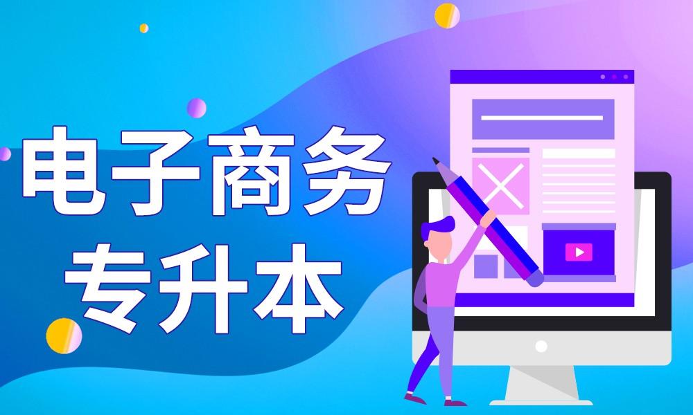 郑大远程电子商务专业