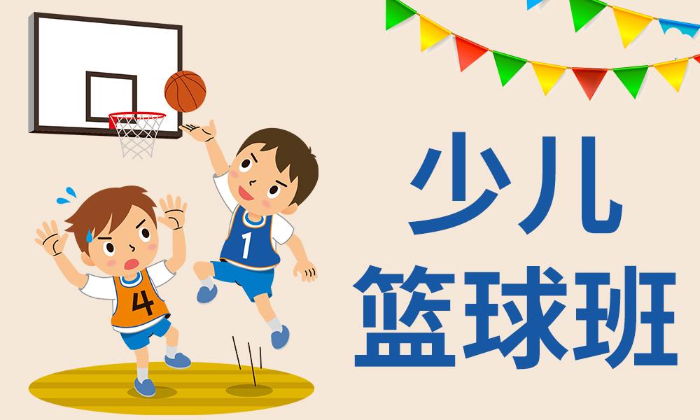 郑州USBA少儿篮球班