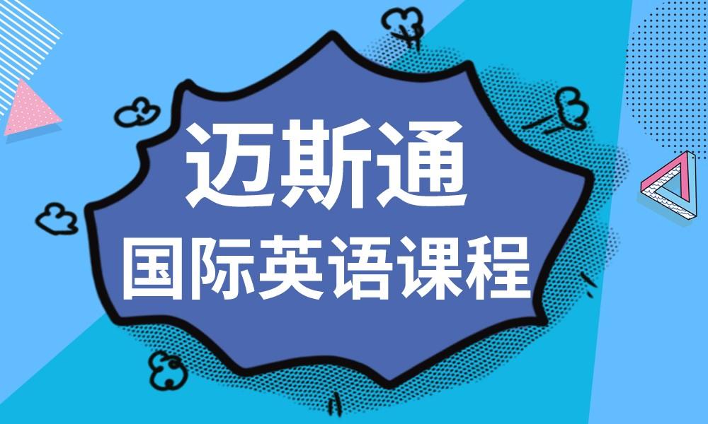 郑州迈斯通国际英语课程