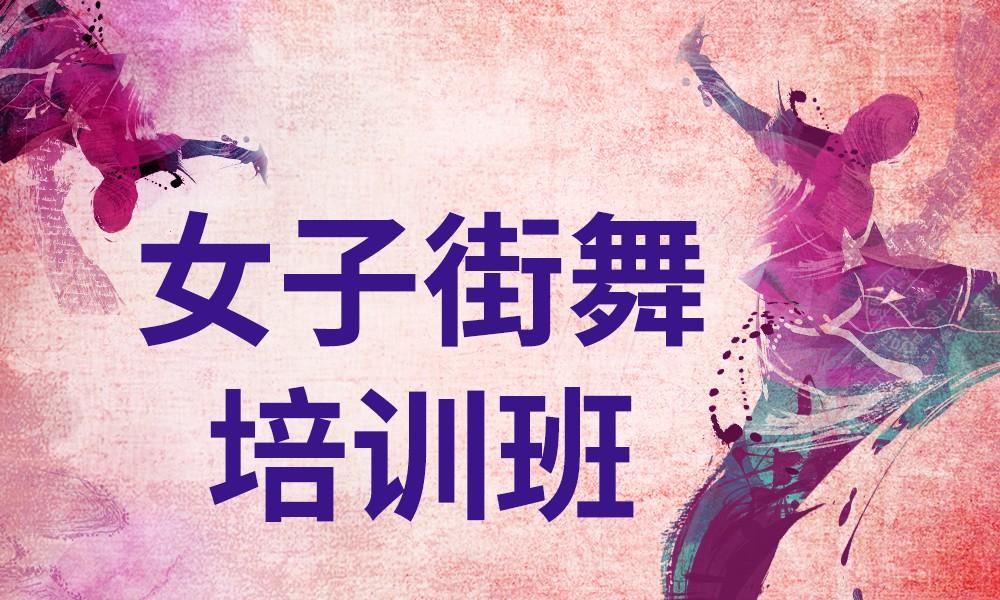 郑州嘻哈帮女子街舞培训班