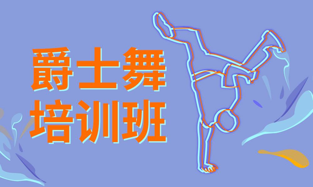 郑州嘻哈帮爵士舞培训班