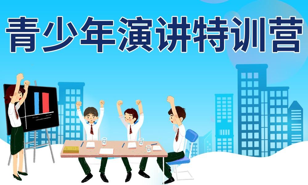 郑州思训家青少年演讲班