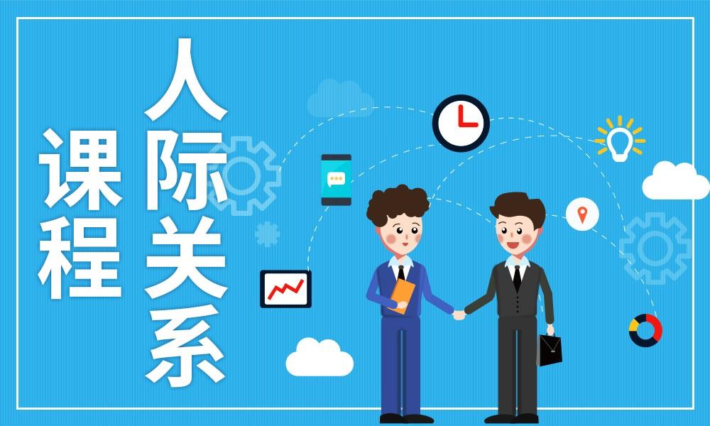 郑州思训家人际关系课程
