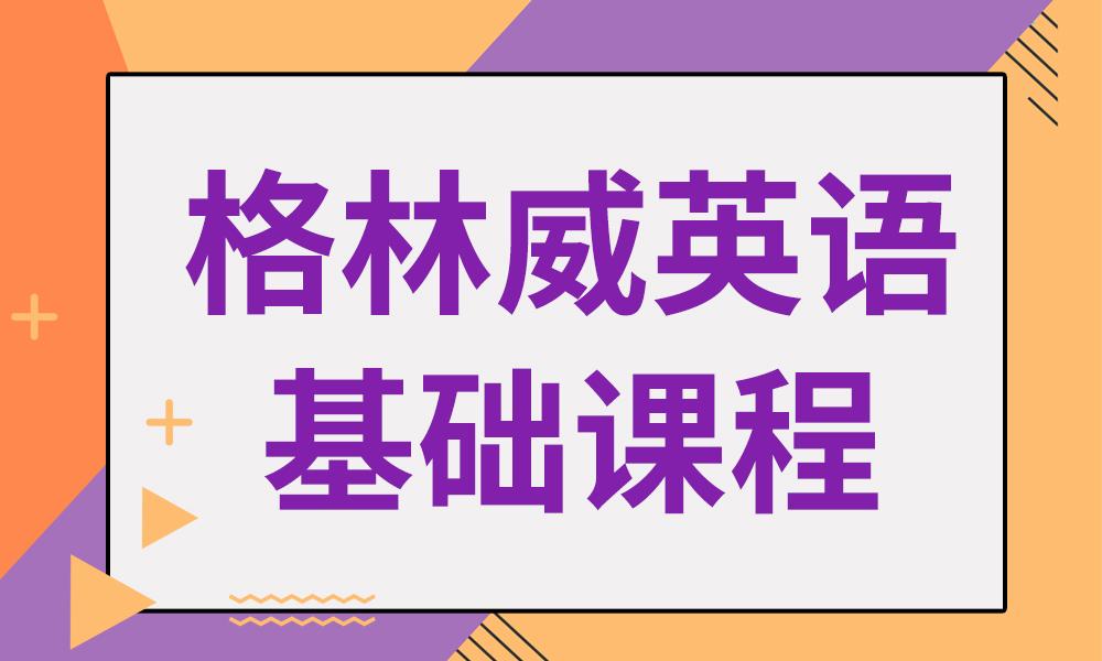 郑州格林威英语基础课程