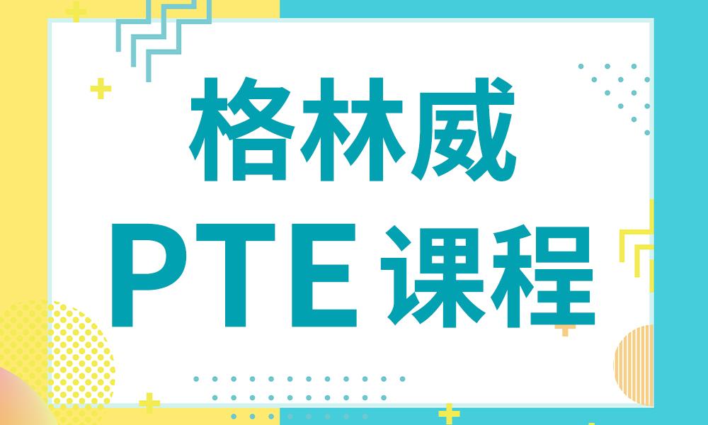 郑州格林威PTE课程