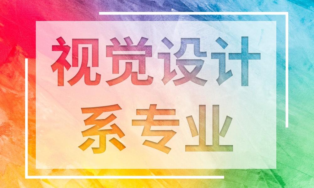 郑州品思国际视觉设计系专业
