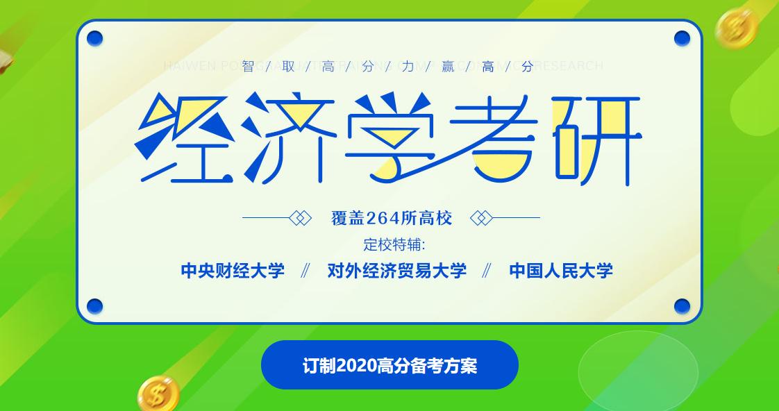 重庆海文经济学考研课程