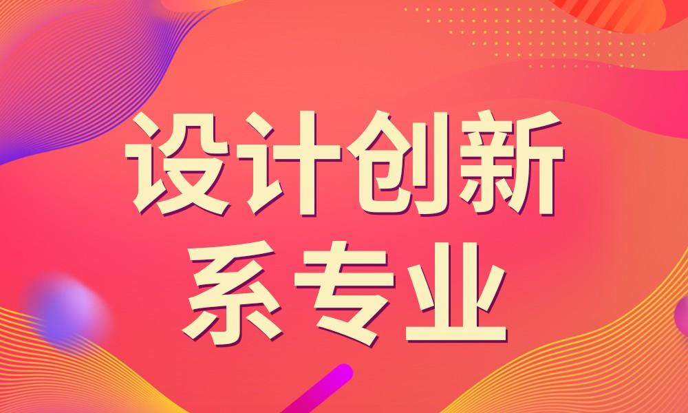 郑州品思国际设计创新系专业
