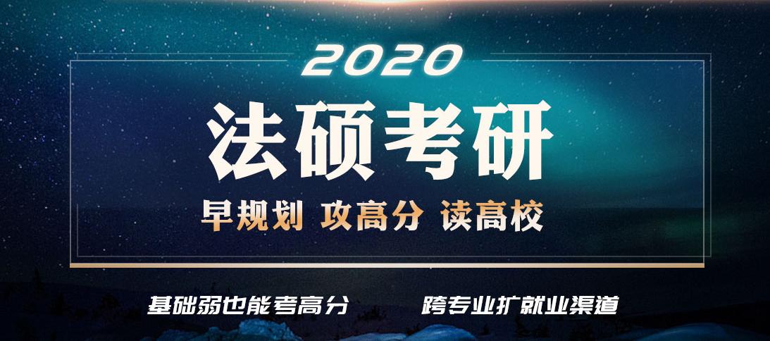 重庆海文法硕考研课程