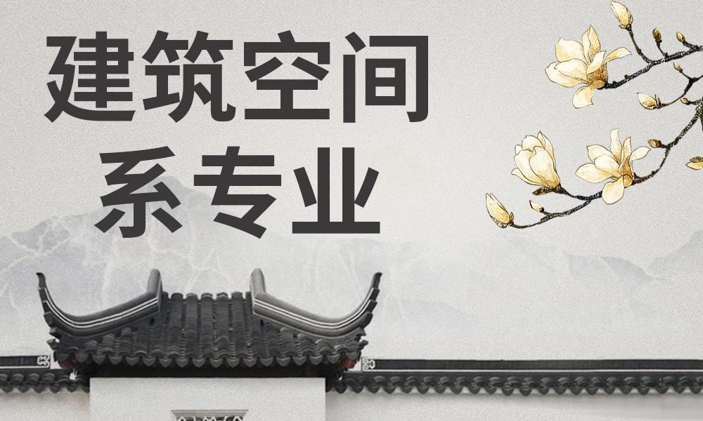 郑州品思国际建筑空间系专业