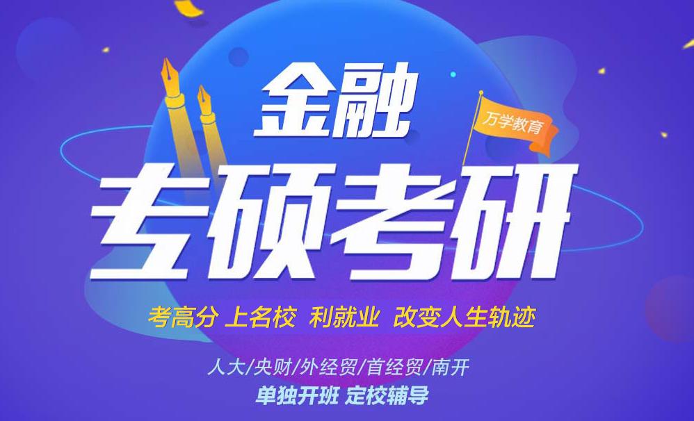 重庆海文金融学考研课程