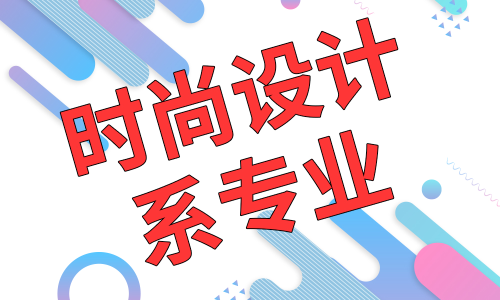 郑州品思国际时尚设计系专业