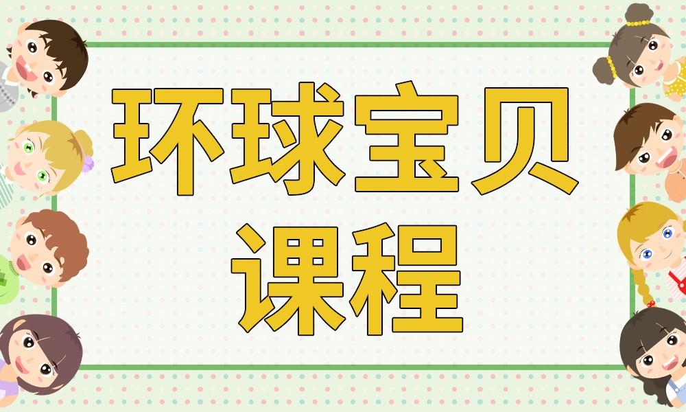 郑州金宝贝环球宝贝课程