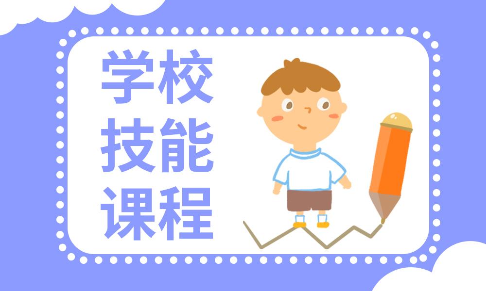 郑州金宝贝学校技能课程