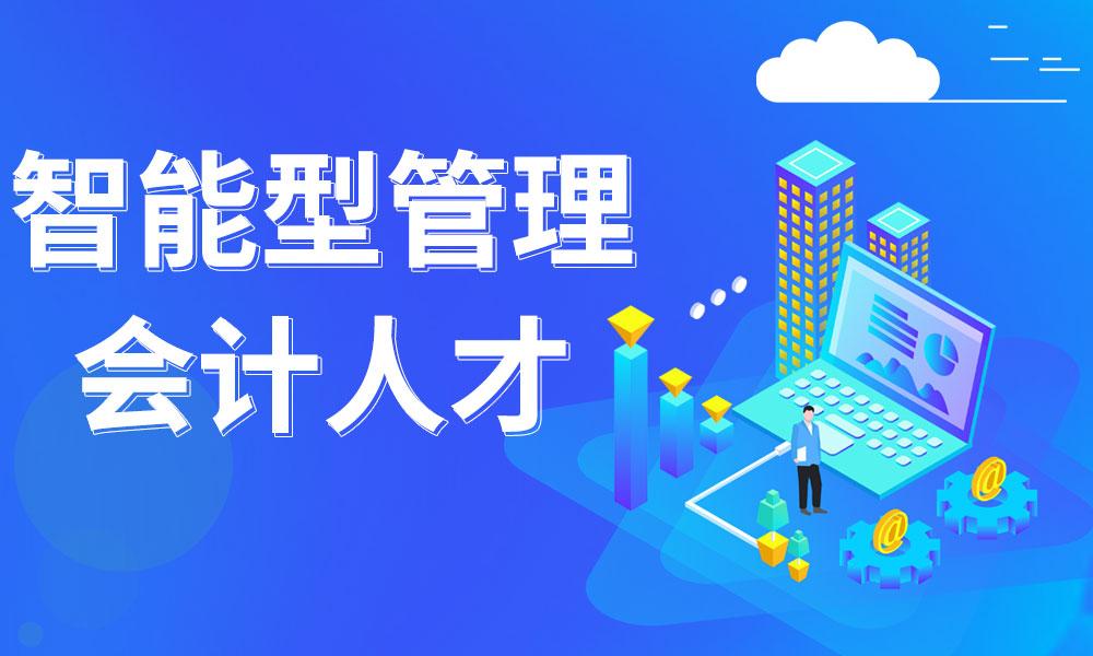 郑州恒企智能型管理会计人才