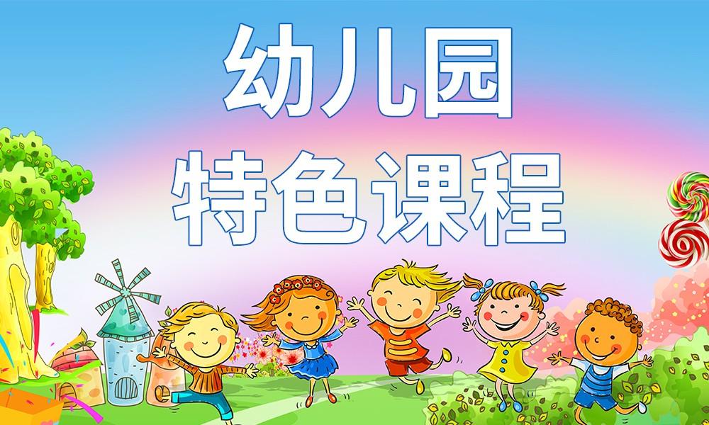 郑州冯特国际幼儿园特色课程