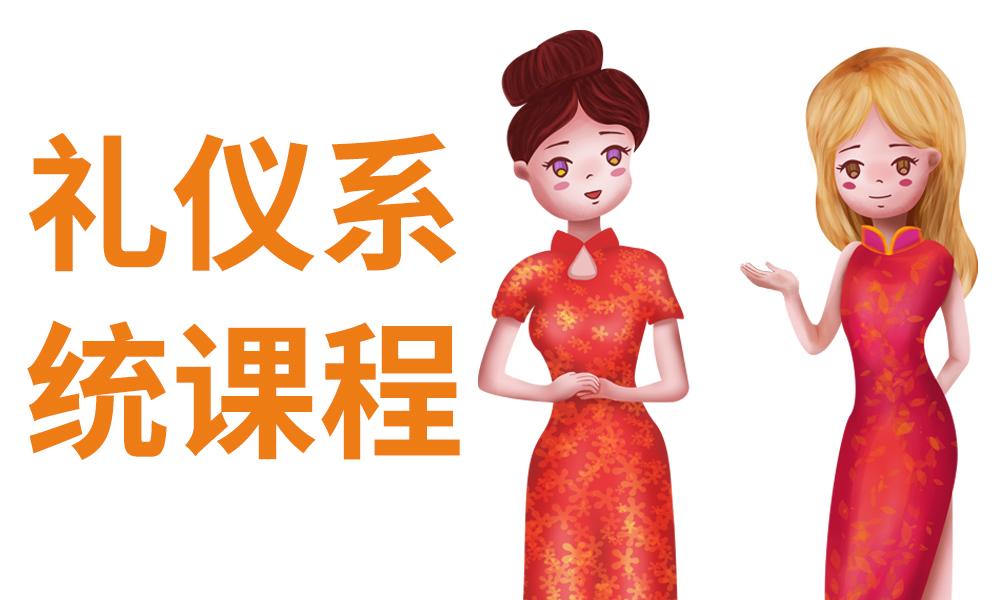 郑州米娜凯威国际礼仪系统课程