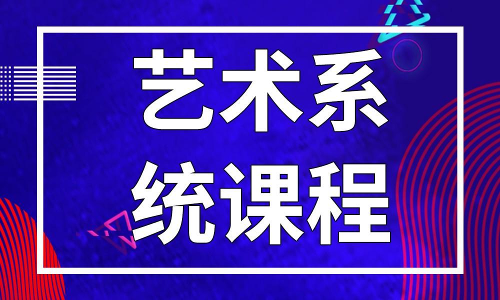 郑州米娜凯威国际艺术系统课程