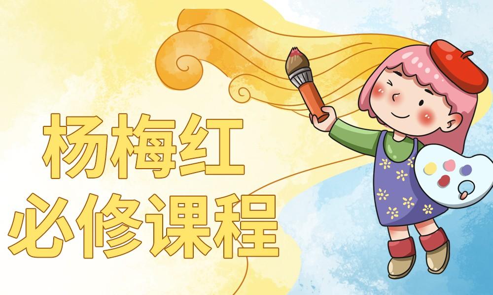 郑州杨梅红必修课程
